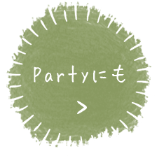 PARTYにも